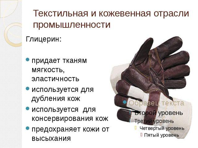 Текстильная и кожевенная отрасли промышленности Глицерин: придает тканям мягк...