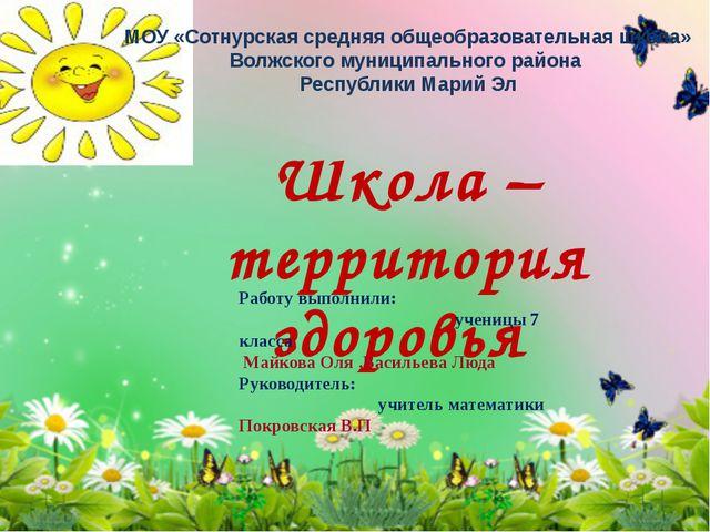 Школа – территория здоровья МОУ «Сотнурская средняя общеобразовательная школа...