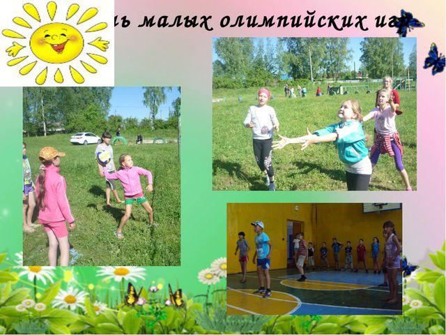 День малых олимпийских игр