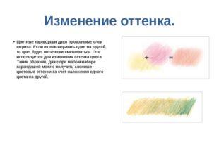 Изменение оттенка. Цветные карандаши дают прозрачные слои штриха. Если их нак