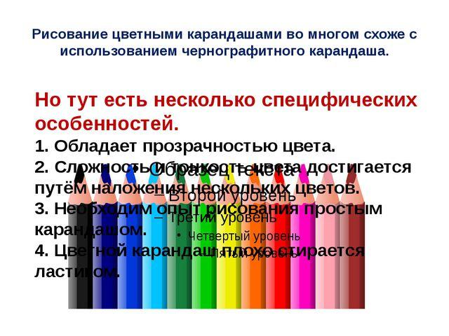 Рисование цветными карандашами во многом схоже с использованием чернографитно...