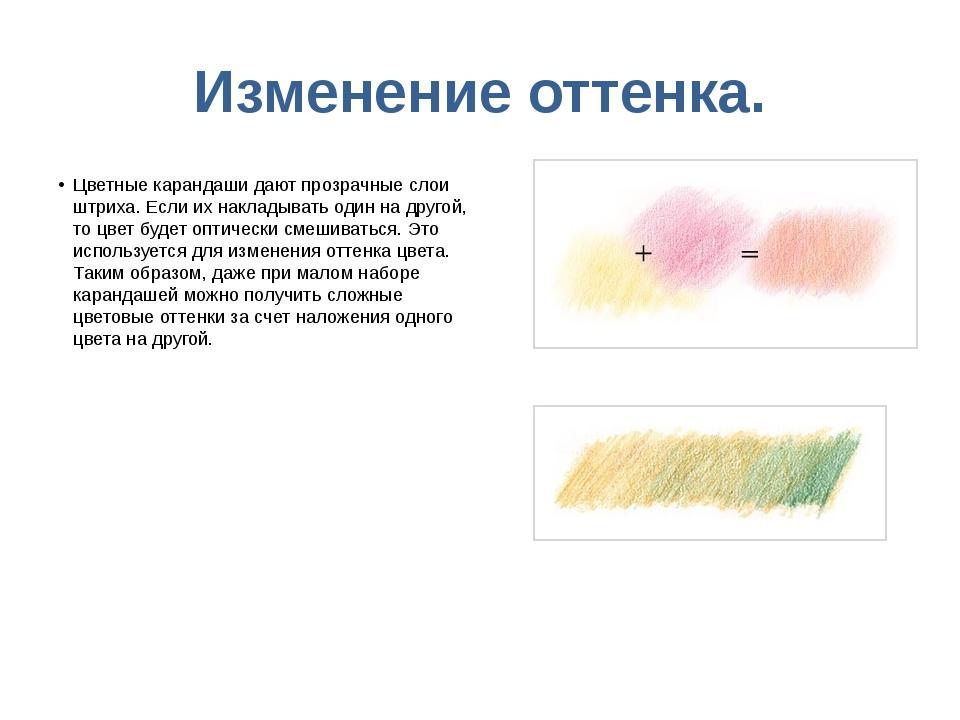 Изменение оттенка. Цветные карандаши дают прозрачные слои штриха. Если их нак...