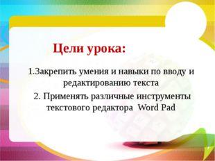 Цели урока: 1.Закрепить умения и навыки по вводу и редактированию текста 2. П