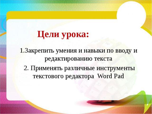 Цели урока: 1.Закрепить умения и навыки по вводу и редактированию текста 2. П...