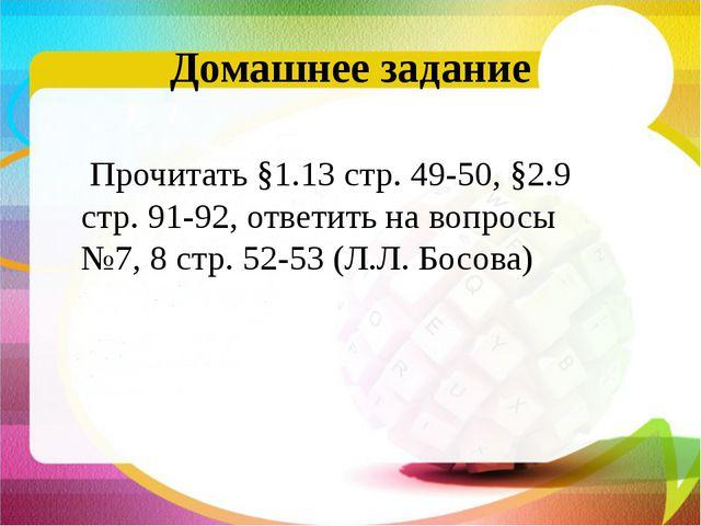 Домашнее задание Прочитать §1.13 стр. 49-50, §2.9 стр. 91-92, ответить на воп...