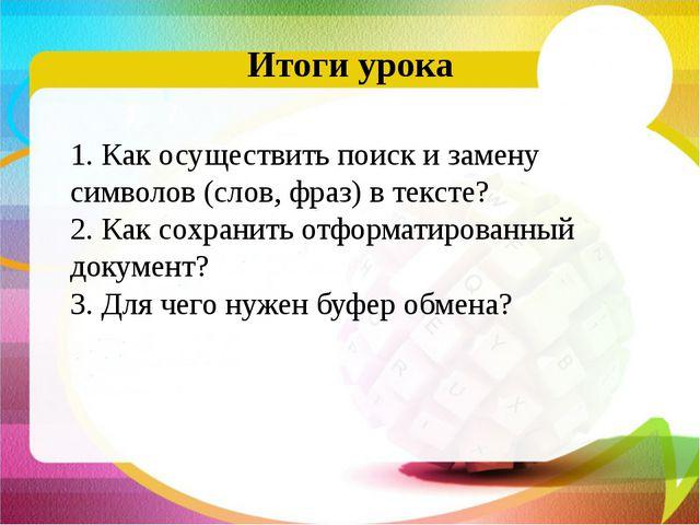 Итоги урока 1. Как осуществить поиск и замену символов (слов, фраз) в тексте?...