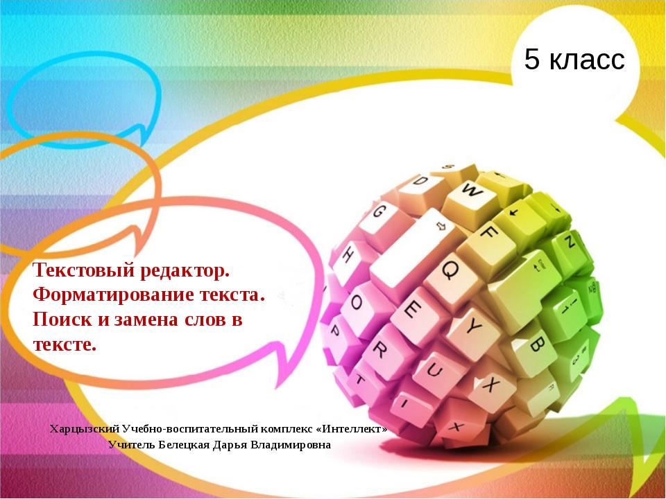 Текстовый редактор. Форматирование текста. Поиск и замена слов в тексте. 5 кл...