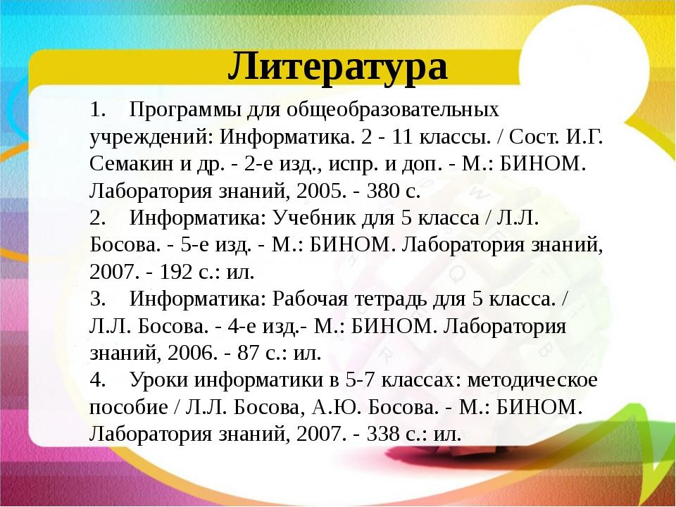 Литература 1. Программы для общеобразовательных учреждений: Информатика. 2...
