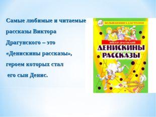 Самые любимые и читаемые рассказы Виктора Драгунского – это «Денискины расска
