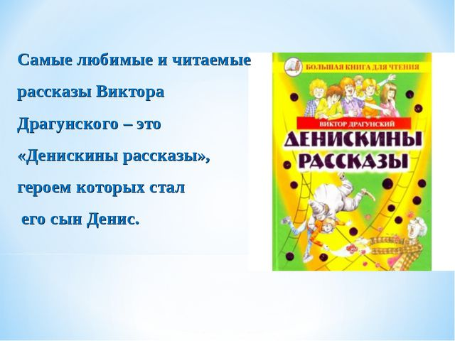 Самые любимые и читаемые рассказы Виктора Драгунского – это «Денискины расска...