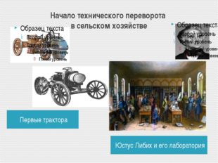 Начало технического переворота в сельском хозяйстве Первые трактора Юстус Либ