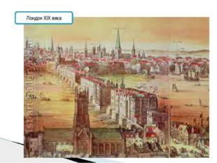 Лондон XIX века