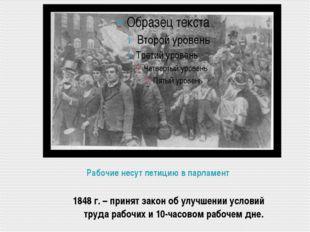 Рабочие несут петицию в парламент 1848 г. – принят закон об улучшении условий