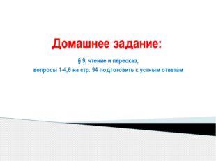 Домашнее задание: § 9, чтение и пересказ, вопросы 1-4,6 на стр. 94 подготовит