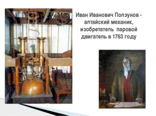 Иван Иванович Ползунов - алтайский механик, изобретатель паровой двигатель в