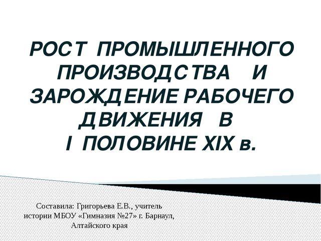 РОСТ ПРОМЫШЛЕННОГО ПРОИЗВОДСТВА И ЗАРОЖДЕНИЕ РАБОЧЕГО ДВИЖЕНИЯ В I ПОЛОВИНЕ X...
