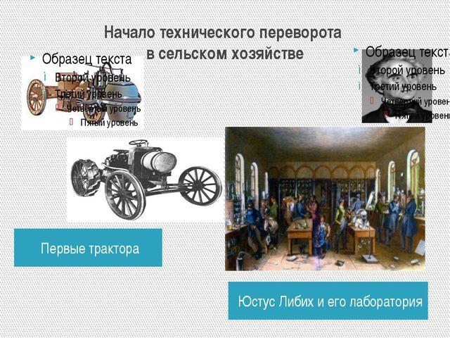 Начало технического переворота в сельском хозяйстве Первые трактора Юстус Либ...