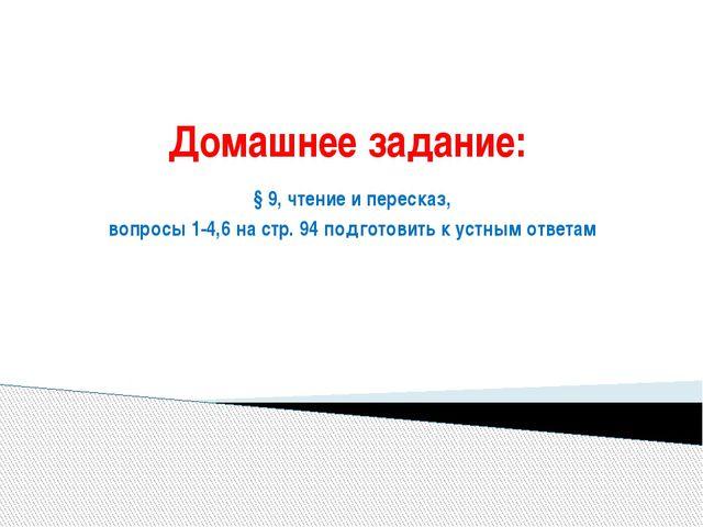 Домашнее задание: § 9, чтение и пересказ, вопросы 1-4,6 на стр. 94 подготовит...