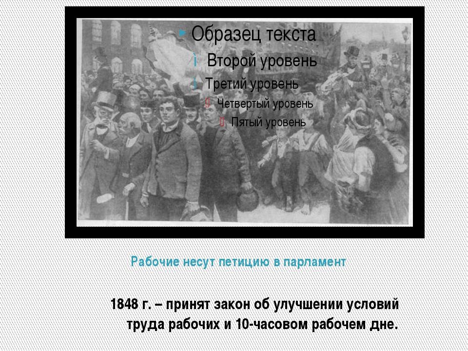 Рабочие несут петицию в парламент 1848 г. – принят закон об улучшении условий...