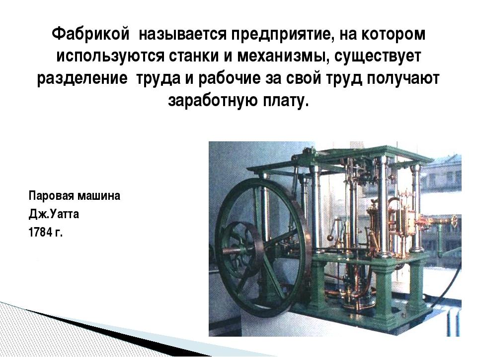 Фабрикой называется предприятие, на котором используются станки и механизмы,...