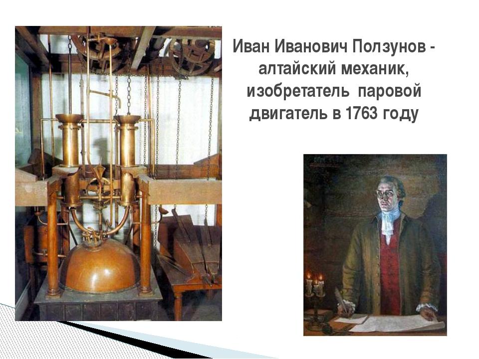 Иван Иванович Ползунов - алтайский механик, изобретатель паровой двигатель в...
