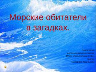 Морские обитатели в загадках. Подготовила учитель начальных классов МБОУ «Кня