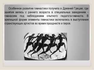 Особенное развитие гимнастики получила в Древней Греции, где занятия велись