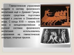 Гимнастические упражнения входили в систему физического воспитания ещё в Дре