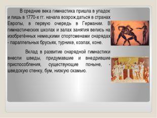 В средние века гимнастика пришла в упадок и лишь в 1770-х гг. начала возрожд