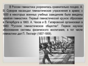 В России гимнастика укоренилась сравнительно поздно. А. В. Суворов насаждал