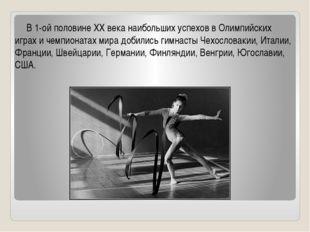 В 1-ой половине XX века наибольших успехов в Олимпийских играх и чемпионатах