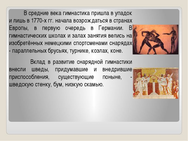 В средние века гимнастика пришла в упадок и лишь в 1770-х гг. начала возрожд...