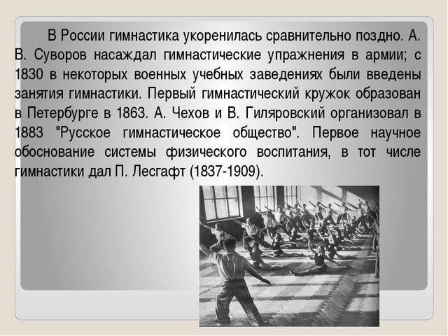 В России гимнастика укоренилась сравнительно поздно. А. В. Суворов насаждал...
