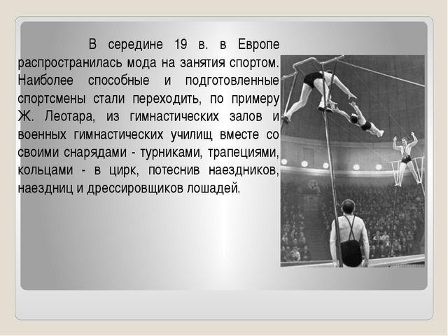 В середине 19 в. в Европе распространилась мода на занятия спортом. Наиболее...