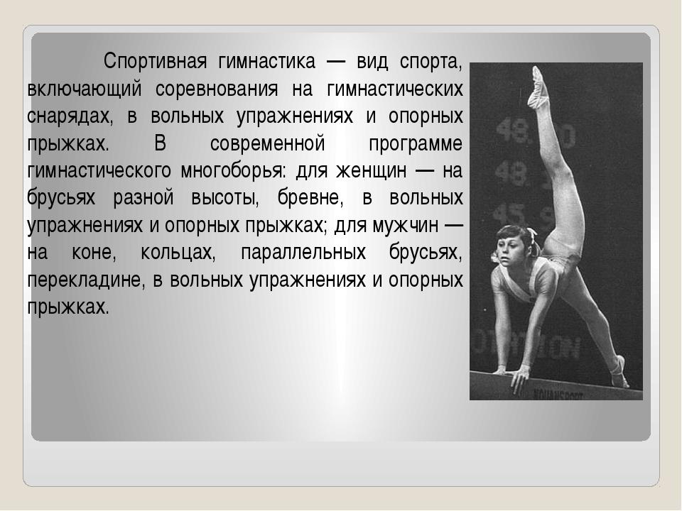 Спортивная гимнастика — вид спорта, включающий соревнования на гимнастически...