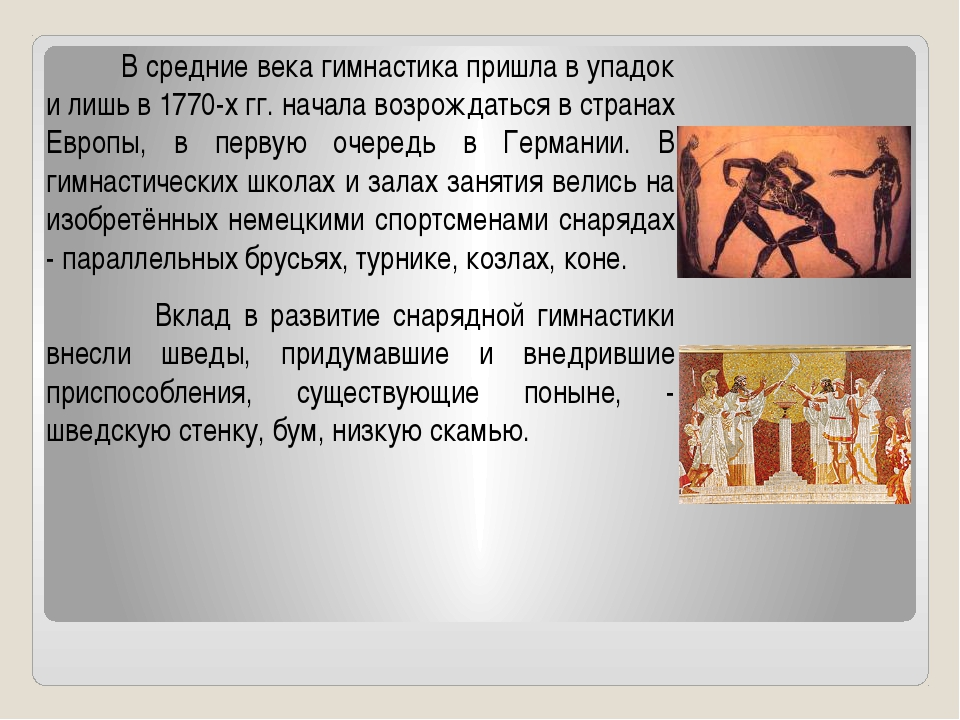 подскажите пожалуйста история развития гимнастики в россии реферат состоится любую погоду
