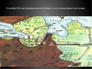 8 сентября 1941 года Ленинград оказался в блокаде, то есть в кольце фашистски