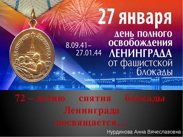 72 – летию снятия блокады Ленинграда посвящается… Нурдинова Анна Вячеславовна