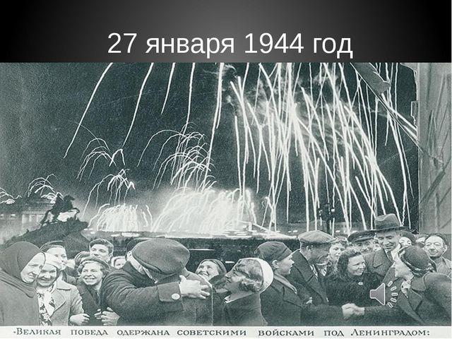 27 января 1944 год