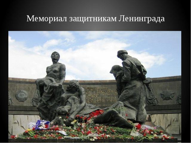 Мемориал защитникам Ленинграда