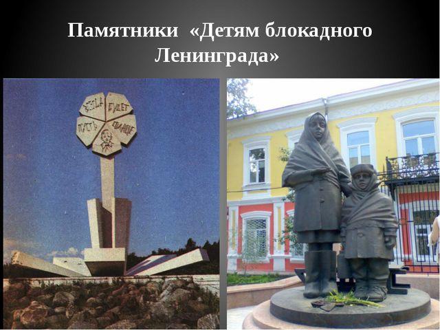 Памятники «Детям блокадного Ленинграда»
