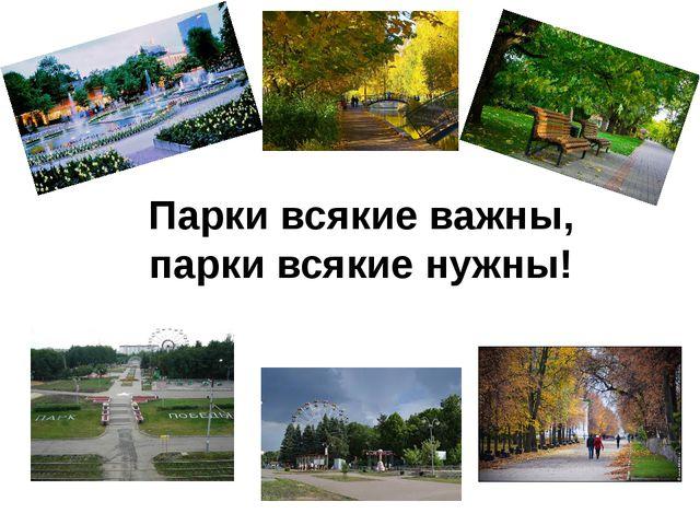 Парки всякие важны, парки всякие нужны!