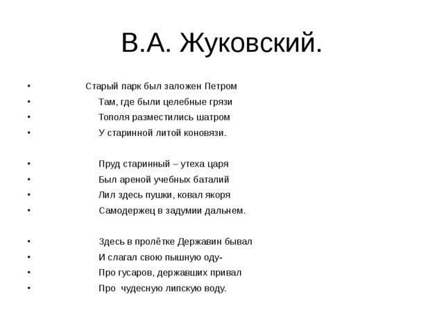 В.А. Жуковский. Старый парк был заложен Петром Там, где были целебные грязи Т...