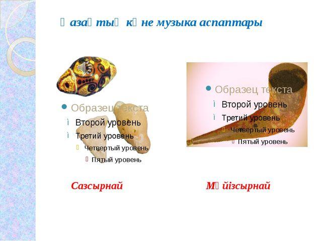 Қазақтың көне музыка аспаптары Сазсырнай Мүйізсырнай