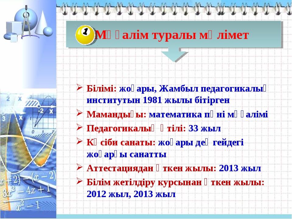 Білімі: жоғары, Жамбыл педагогикалық институтын 1981 жылы бітірген Мамандығы...