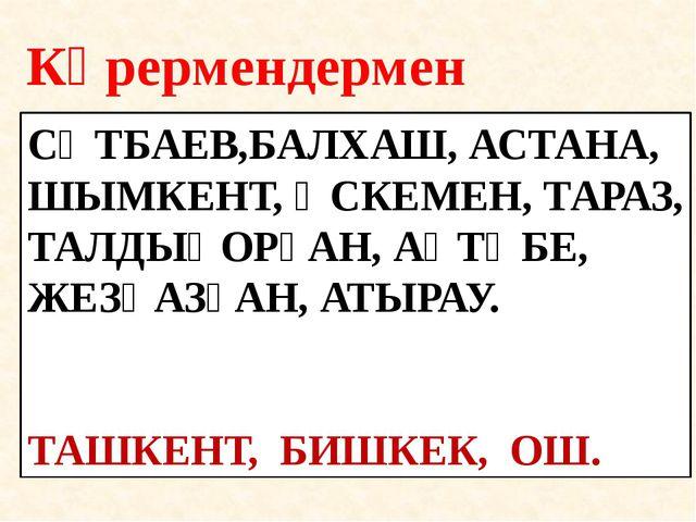 «КӨЗҚАРАСТАР КОЛЕЙДОСКОПЫ» ІY КЕЗЕҢ