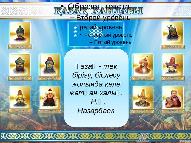 Қазақ - тек бірігу, бірлесу жолында келе жатқан халық. Н.Ә. Назарбаев