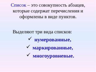 Список – это совокупность абзацев, которые содержат перечисления и оформлены