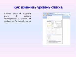 Как изменить уровень списка Набрать текст  выделить текст  выбрать многоуро