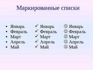 Маркированные списки Январь Февраль Март Апрель Май Январь Февраль Март Апрел